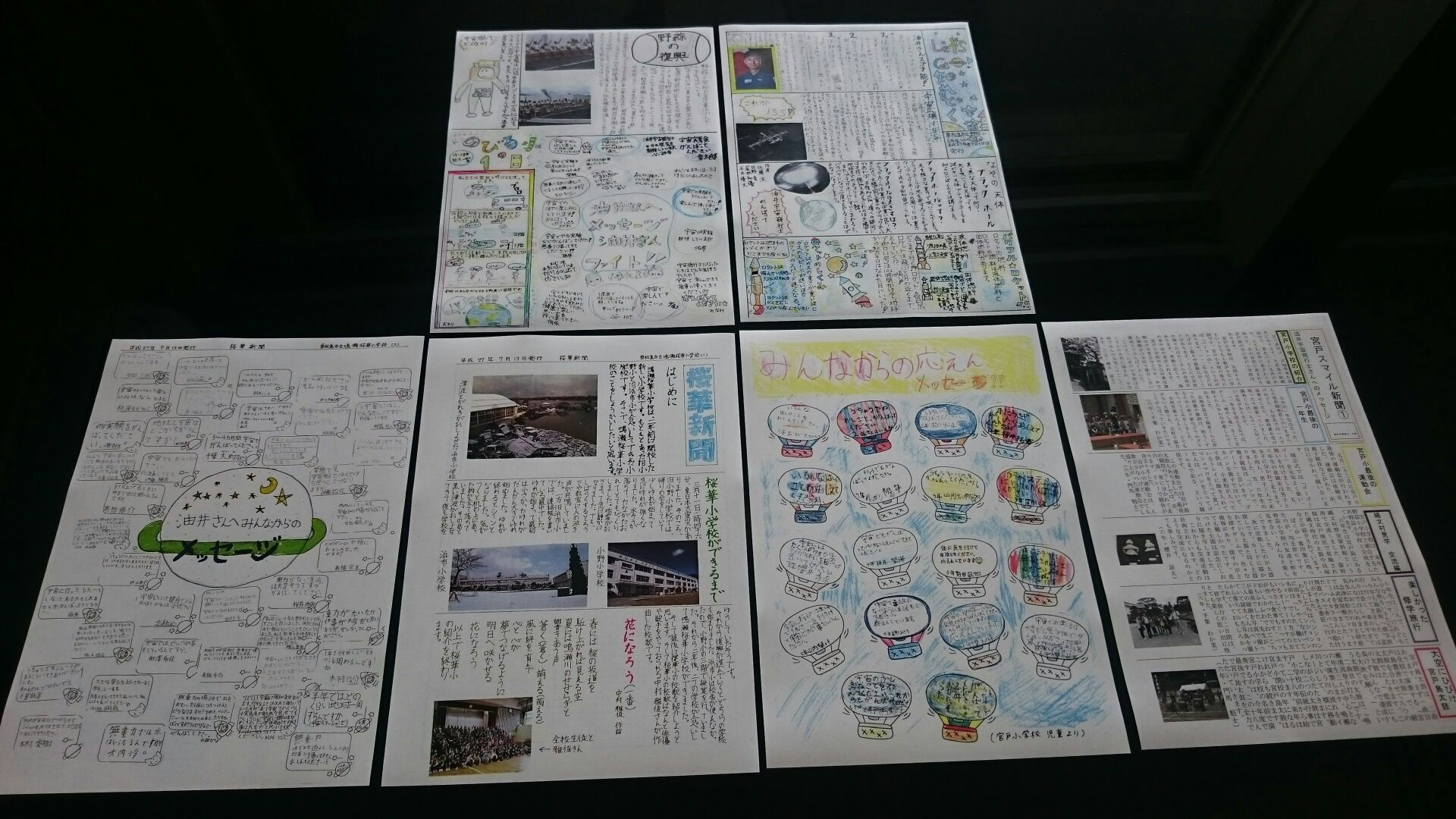 Newspapers from the elementary school children